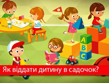 Розпочато попередній запис та набір дітей до дитячого садка на 2020-2021 н.р.